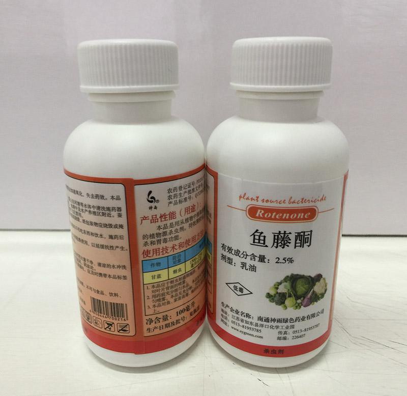 2.5%鱼藤酮乳油