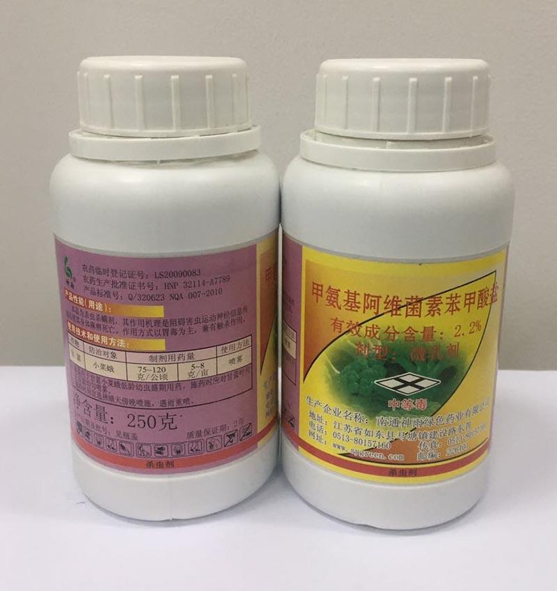 2.2%甲维盐微乳剂